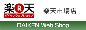 DAIKEN Web Shop 楽天市場店