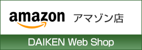 DAIKEN Web Shop アマゾン店