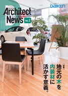 DAIKEN Architect News Vol.2