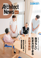 DAIKEN Architect News Vol.3