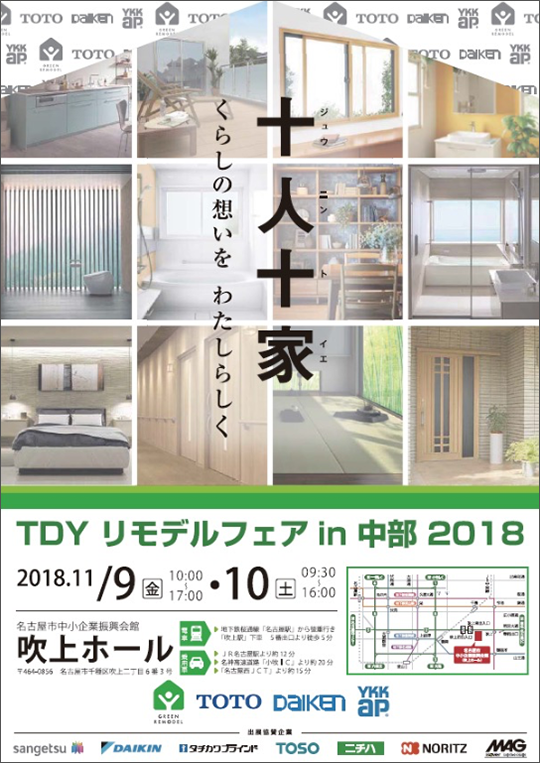TDY リモデルフェア in 中部 2018 開催概要
