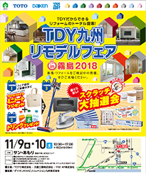 TDY 九州リモデルフェア in 霧島 2018 開催概要