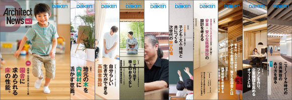 DAIKEN Architect News