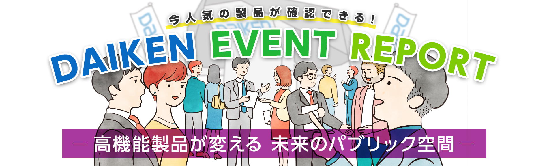 DAIKEN EVENT REPORT