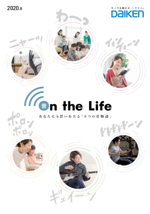 on(音) the life